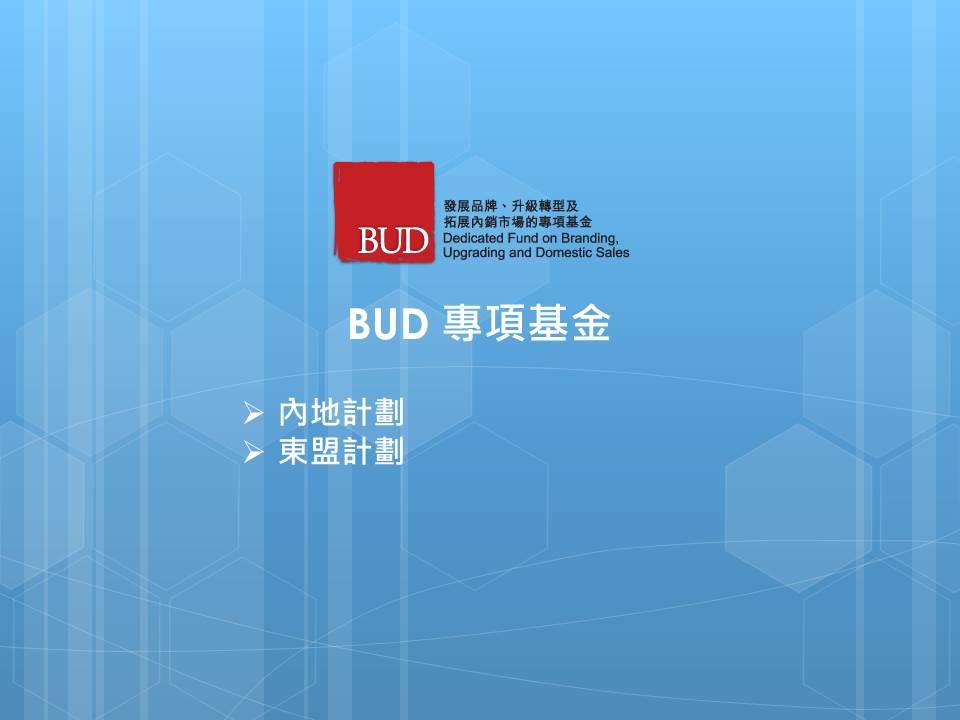 BUD 專項基金v2