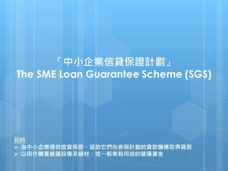 中小企業信貸保證計劃