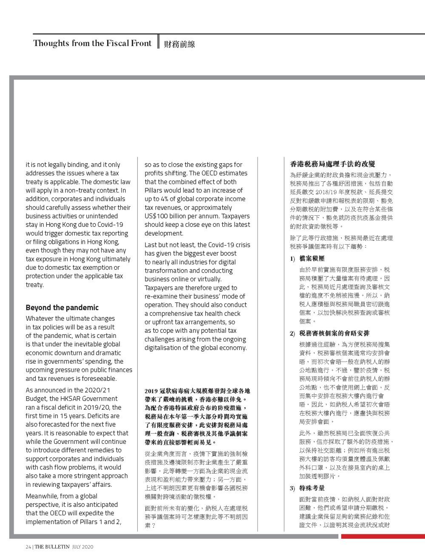HKGCC.July2020_頁面_3
