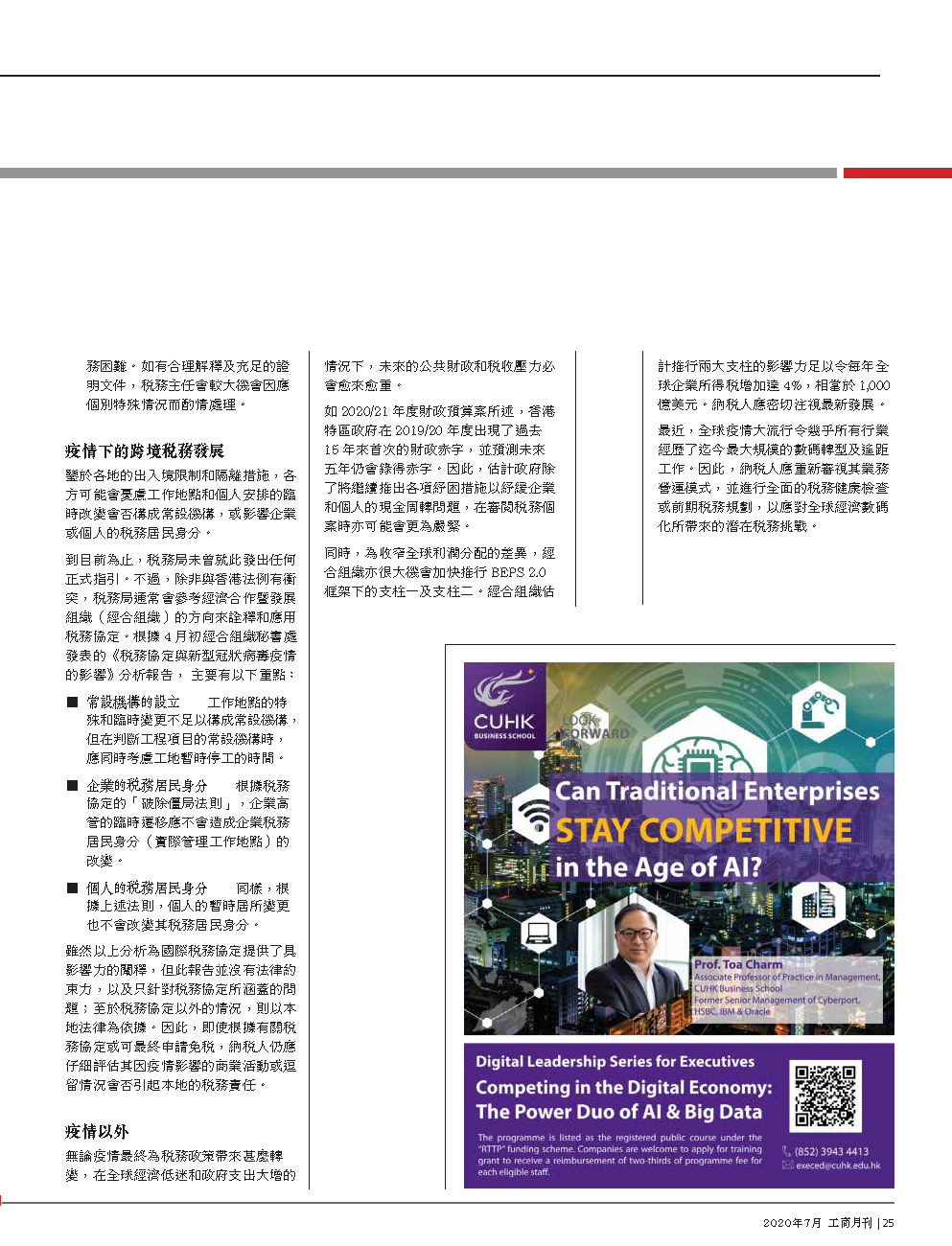 HKGCC.July2020_頁面_4