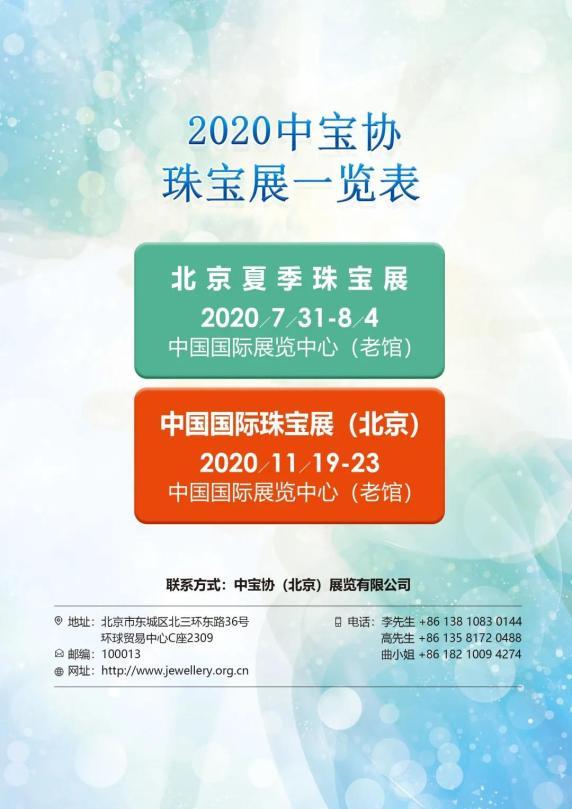 exhibit2020